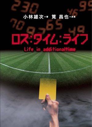 [J-Drama] Loss:Time:Life Loss-t10