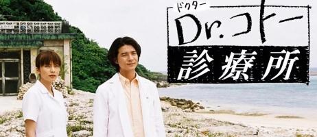 [J-Drama] Dr. Kotô News-d10