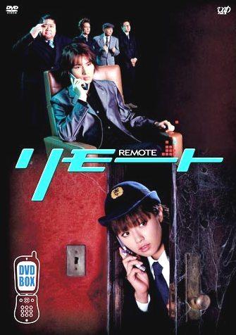 [J-Drama] Remote Remote12