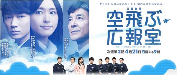 [J-Drama] Soratobu Kouhoushitsu Sorato10