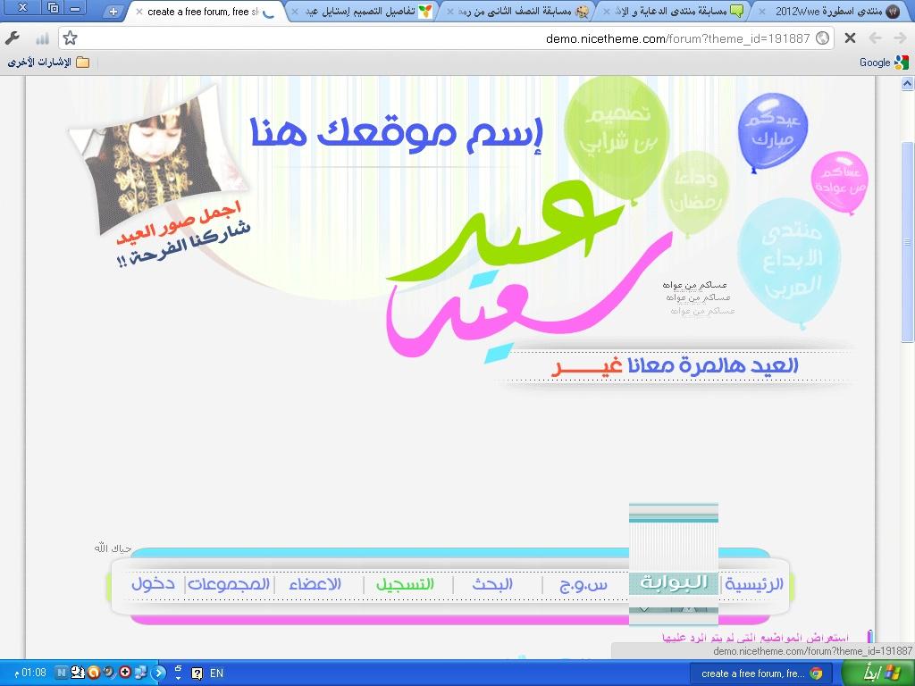 مسابقة النصف الثانى من رمضان 2012 على منتدى الإبداع العربى و أستايل عيد الفطر - صفحة 7 Oouu_o10