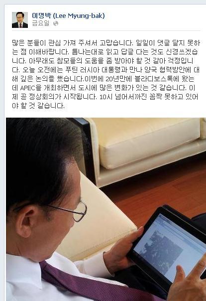 الرئيس لي ميونغ باك كوريا الجنوبية كتب الجدار في فيسبوك حقه Leem10