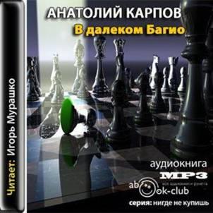 Виктор Корчной, 06.06.2016 Image033