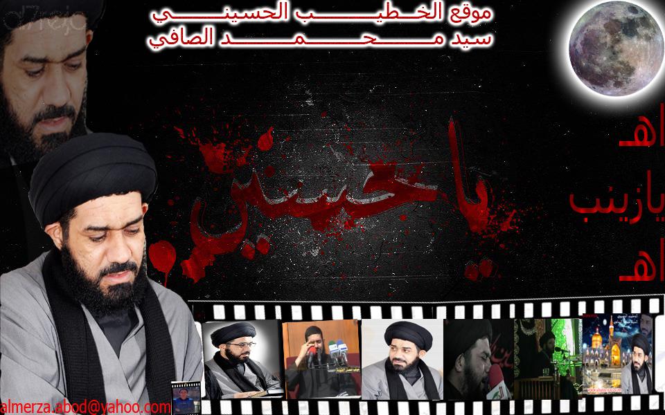 سيد محمد الصافي