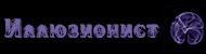 Обсидовый алтарь - Страница 3 3jpg_310