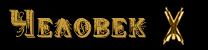 Волшебный пруд сильф - Страница 6 433jpg10