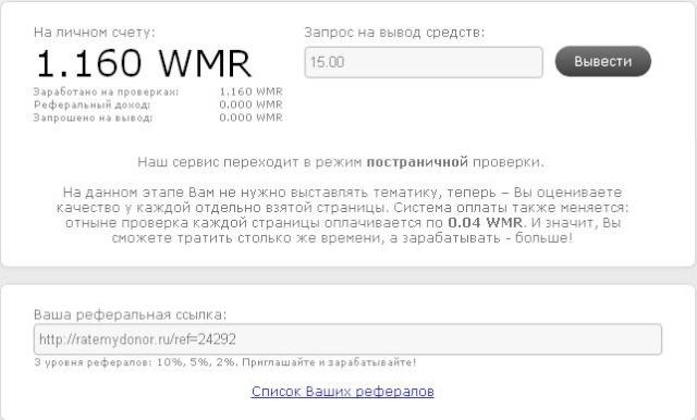 40-100 рублей в день реально на проверке сайтов Wmr10