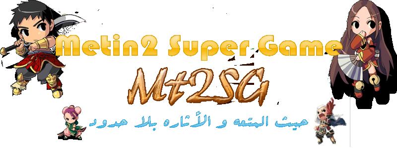 منتديات Metin2 Super Game