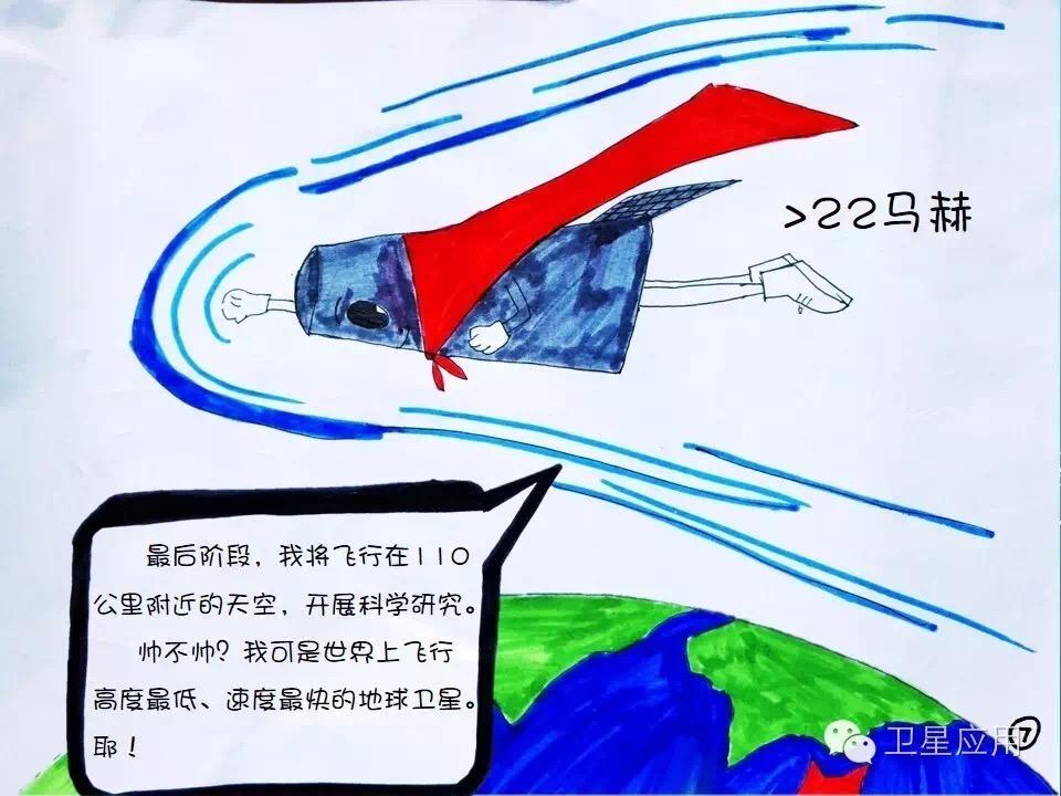 CZ-2D (QSS, LX-1, ³Cat-2) - 15.08.2016 - Page 3 Img_3513
