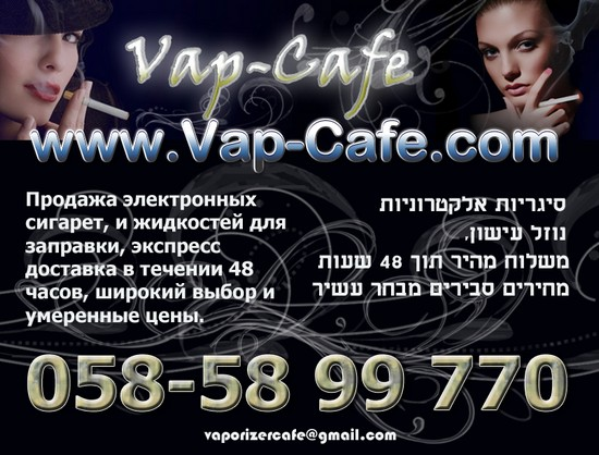 Vap-Cafe.com - online shop with express delivery during 24-48 hours 867ba010