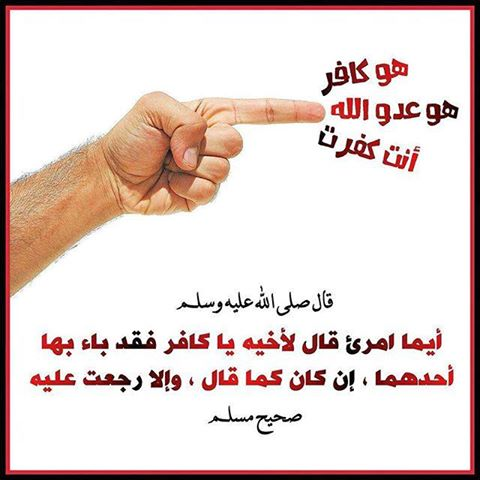 ( النبي يحذرنا من تكفير المسلم ) 13891910