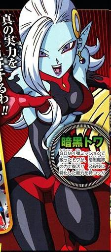 Dragon Ball Xenoverse (MC EC) Darkne11