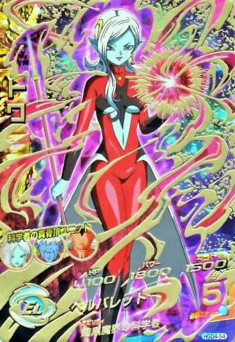 Dragon Ball Xenoverse (MC EC) Towa110