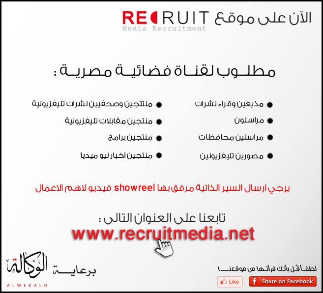 قناة فضائية مصرية توظف صحفيين مراسلين ومذيعين ومصورين ومنتجيين برامج تلفزيونية  10163610