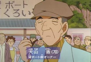 Détective Conan épisode 215 (première partie) Inuyam10