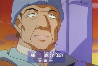 Détective Conan épisode 215 (première partie) Kensuk12
