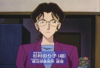 Détective Conan épisode 215 (première partie) Sugimu10