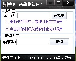 【晓W】送上 无限、离线、秒刷QQ空间人气软件,关电脑也一样可以刷人气!【转载】 13447510