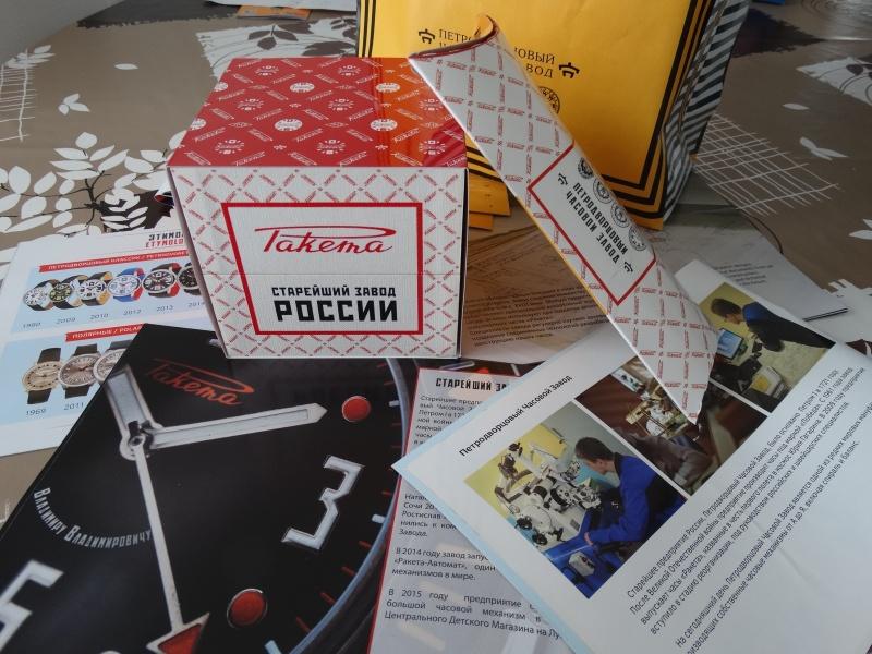 [Revue] Raketa 2016 - Sevastopol Dsc00911