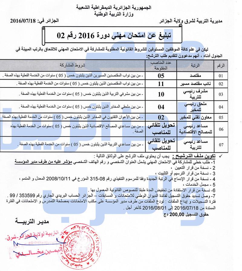 الإمتحانات المهنية مديرية التربية شرق ولاية الجزائر جويلية 2016 Sans_t15