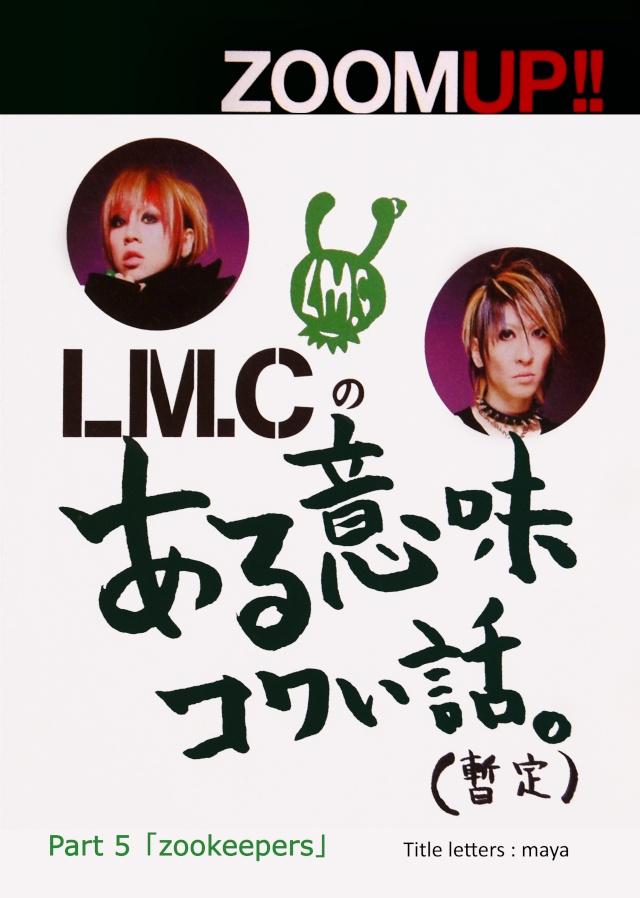 LM.C / Zookeepers [NEO Genesis - Zoom Up!! 2010] translation Fsfsdf11