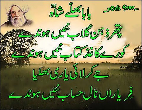Baba Bully Shah 42734810