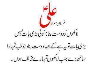 Hazrat Ali 57470411