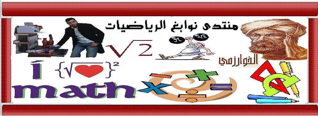 نوابغ الرياضيات  - انطلاقة جدية نحو تربية راقية و تعليم متطور -    تمتع وأنت تتعلم