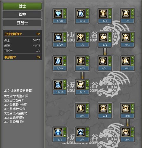 Level 40 Mercenary & level 50 Barbarian build by Jrewa 111