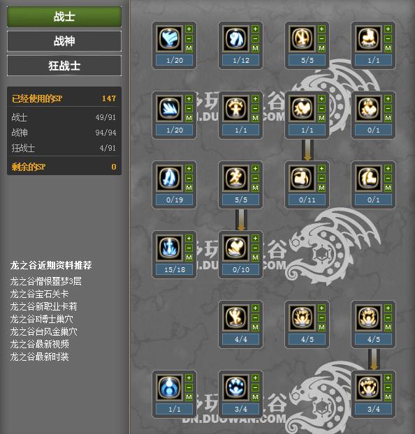Level 40 Mercenary & level 50 Barbarian build by Jrewa Skill_14