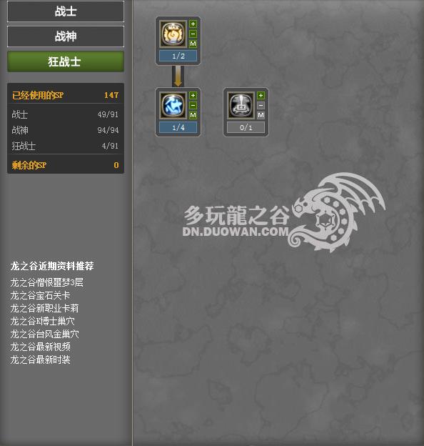Level 40 Mercenary & level 50 Barbarian build by Jrewa Skill_16