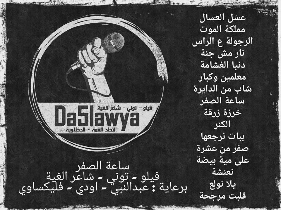 مهرجانات شعبي 25d82510