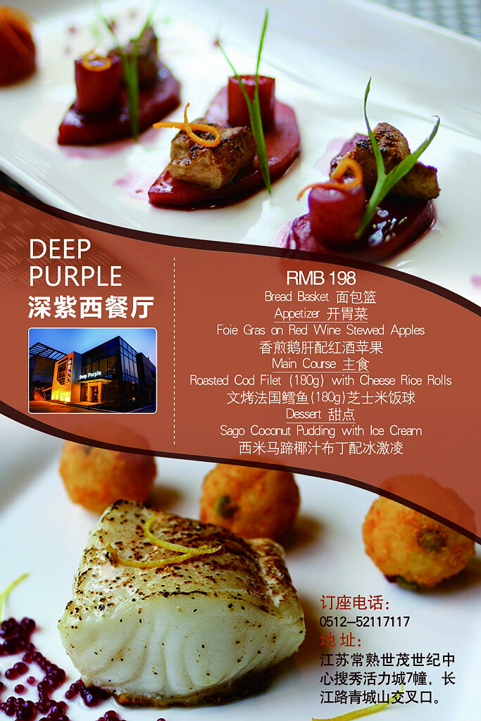 Deep Purple Cafe, Bar, and Restaurat------Deep Purple Daily Promotion 2013 Aug 6 update Ee_68310