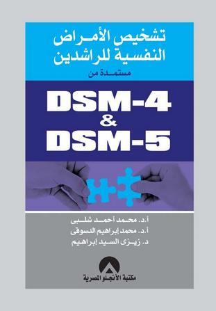 تشخيص الامراض النفسية للراشدين مستمدة من DSM4وDSM5 Ae_oo10