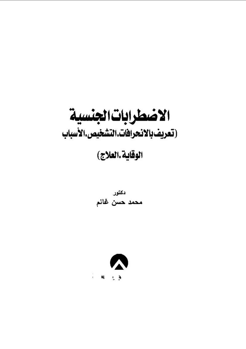 الاضطرابات الجنسية   الإنحرافات  التشخيص  الأسباب الوقاية  العلاج محمد حسن غانم O_oo_o10