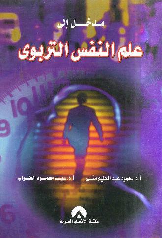 المدخل الي علم النفس التربوي   محمود عبد الحليم منسي  Oo_aoy10