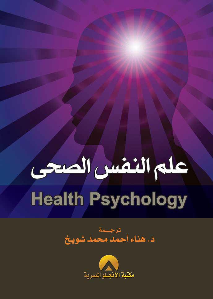 علم النفس الصحي  هناء احمد محمد شويخ   Oo_ooi11