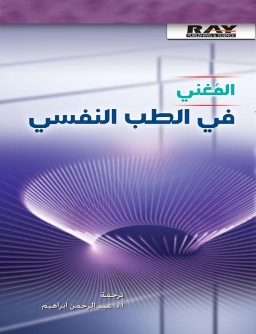 المغني في الطب النفسي أ.د.عبد الرحمن إبراهيم Oooa_i11
