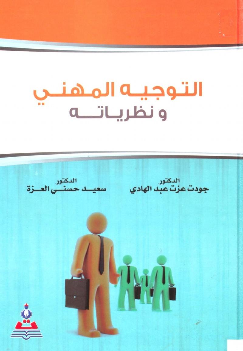 التوجيه المهني ونظرياته  جودت عزت عبد الهادي وسعيد حسني العزة Ouau_o10