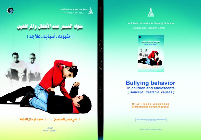 سلوك التنمر عند الأطفال والمراهقين مفهومه  أسبابه  علاجه د.علي موسى الصبحيين د. محمد فرحان القضاة Oud_oo10