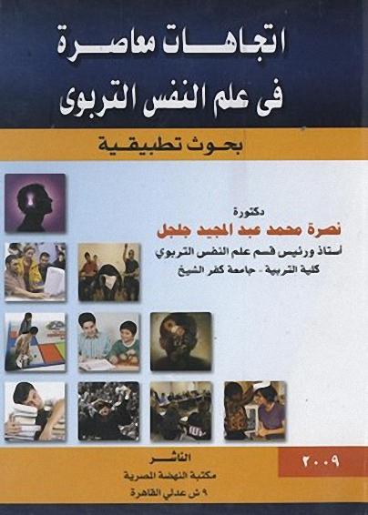 اتجاهات معاصرة في علم النفس التربوي نصرة محمد عبد المجيد جلجل U_oe_i10