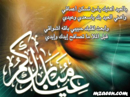 بطاقات لعيد الفطر المبارك Img_1310