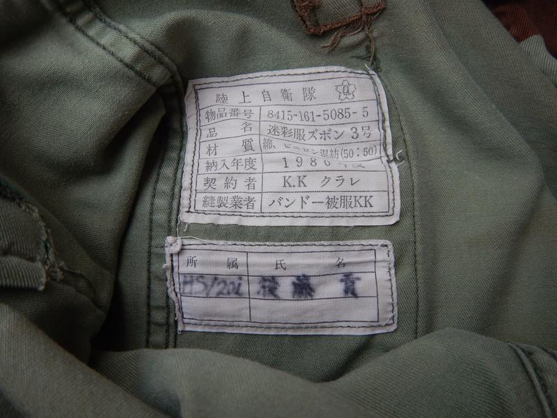 Old Pattern camo items  Dscn4414