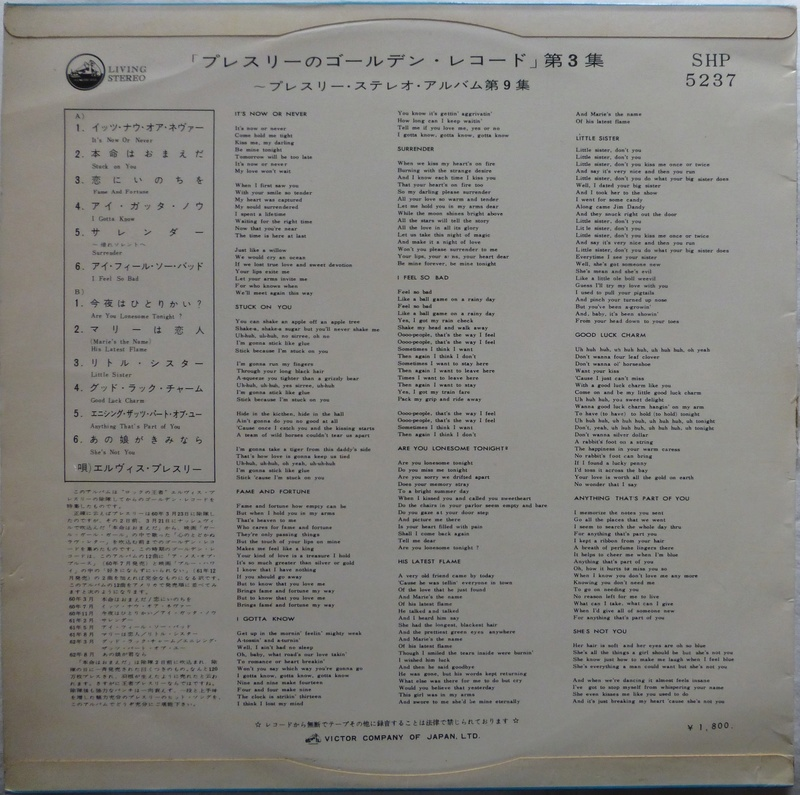 ELVIS' GOLDEN RECORDS VOL. 3 P1060920