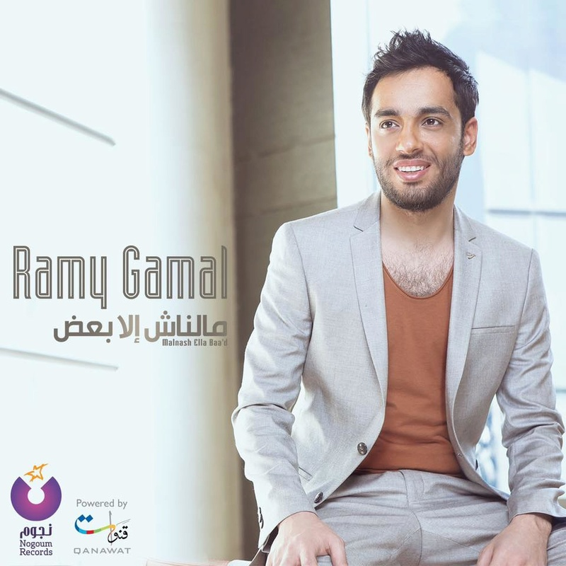 Ramy gamal