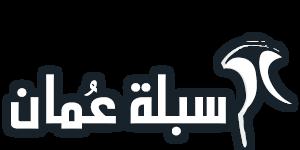 منتديات سبلة عمان للوظائف والاعمال