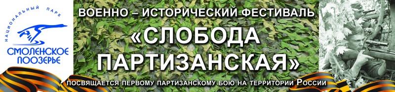 """Фестиваль """"Слобода партизанская"""" 111"""