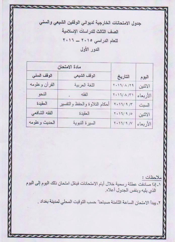 جدول الامتحانات الخارجية لديوان الوقف الشيعي والسني لمرحلة الثالث والسادس 2016 0113