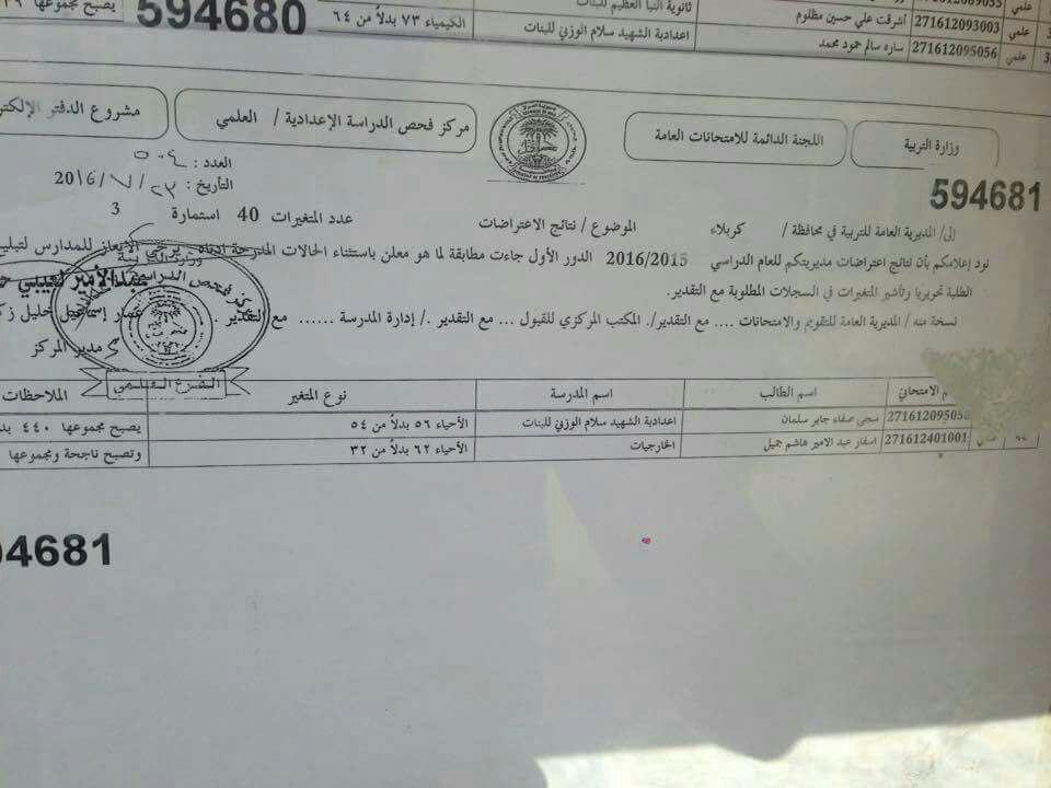 نتائج اعتراضات محافظة كربلاء السادس الاعدادي العلمي 2016 016