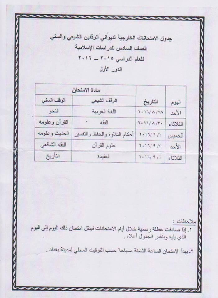 جدول الامتحانات الخارجية لديوان الوقف الشيعي والسني لمرحلة الثالث والسادس 2016 0511